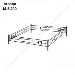 Оградка М-5-200