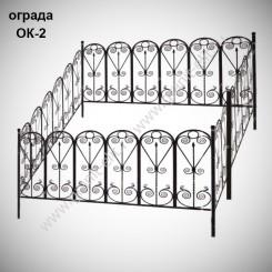 Оградка ОК-2-800