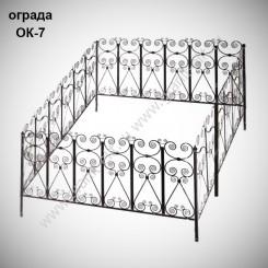 Оградка ОК-7-840