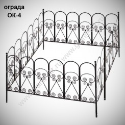 Оградка ОК-4-800