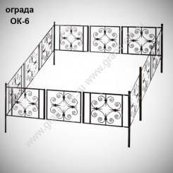 Оградка ОК-6-500