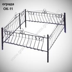 Оградка ОК-11