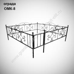 Оградка ОМК-8-500
