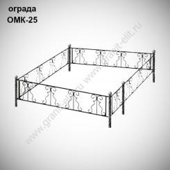 Оградка ОМК-25-400