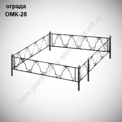 Оградка ОМК-28-500