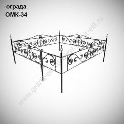 Оградка ОМК-34-400-540