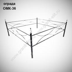 Оградка ОМК-36-400