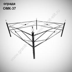Оградка ОМК-37-400