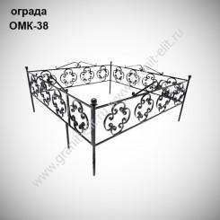 Оградка ОМК-38-400