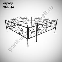 Оградка ОМК-14-500