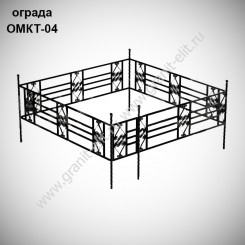Оградка ОМКТ-04