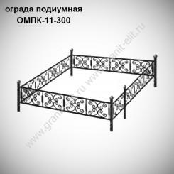 Оградка ОМПК-11-300