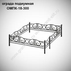 Оградка ОМПК-18-300