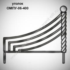 Уголок для подиума ОМПУ-06-400