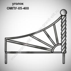 Уголок для подиума ОМПУ-05-400