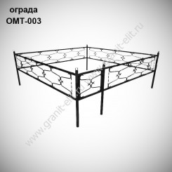 Оградка ОМТ-003