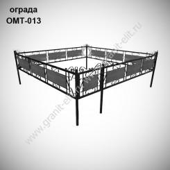 Оградка ОМТ-013
